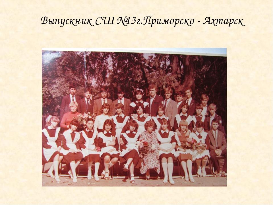 Выпускник СШ №13г.Приморско - Ахтарск