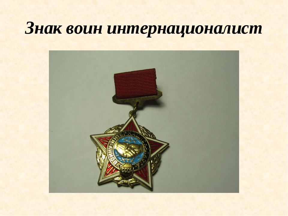 Знак воин интернационалист
