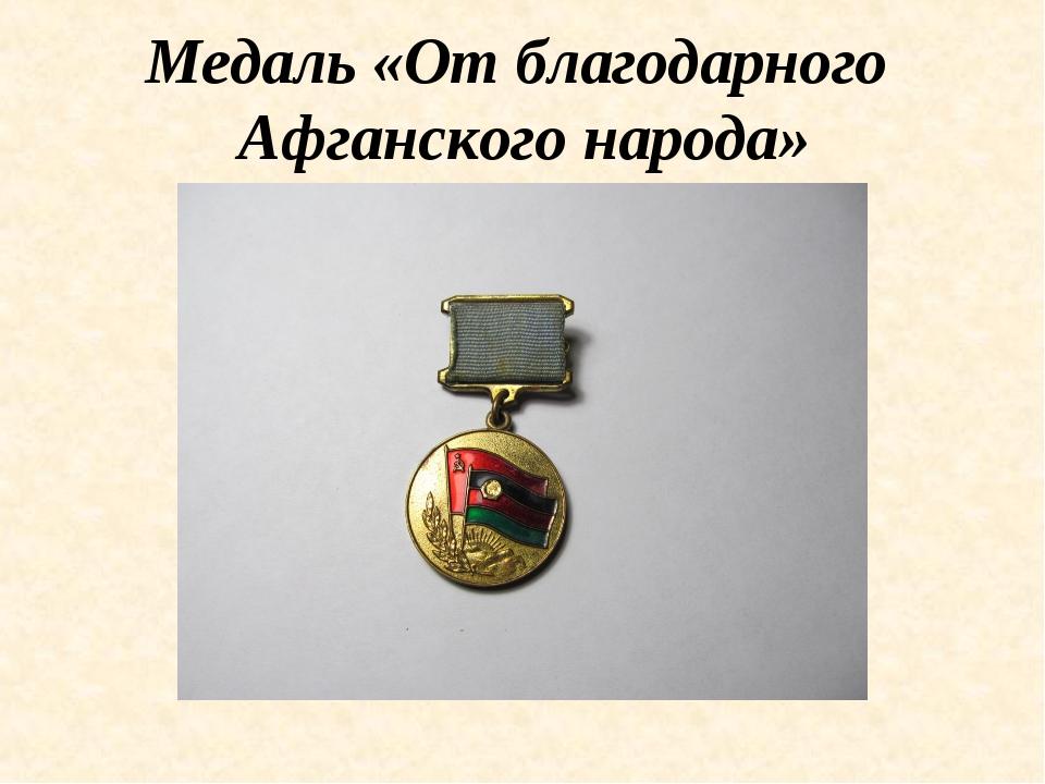 Медаль «От благодарного Афганского народа»