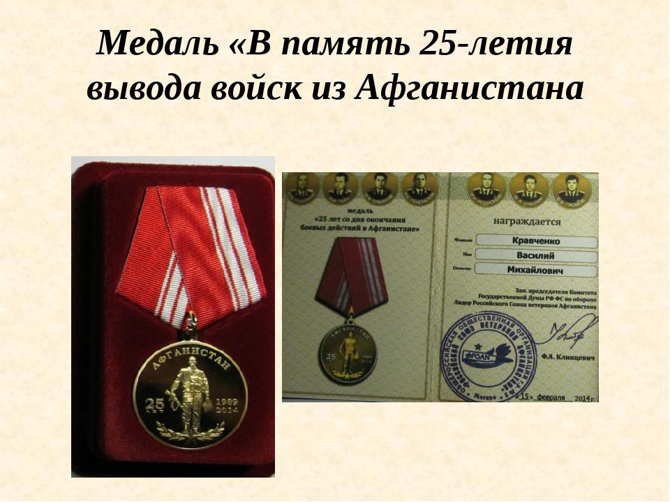 Медаль «В память 25-летия вывода войск из Афганистана
