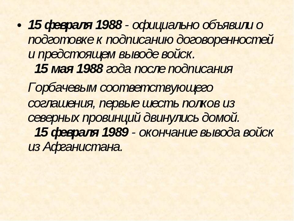 15 февраля 1988 - официально объявили о подготовке к подписанию договоренност...