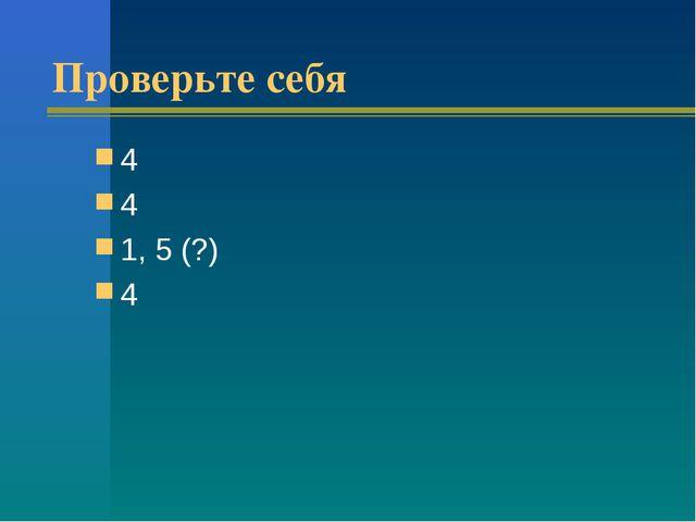 Проверьте себя 4 4 1, 5 (?) 4