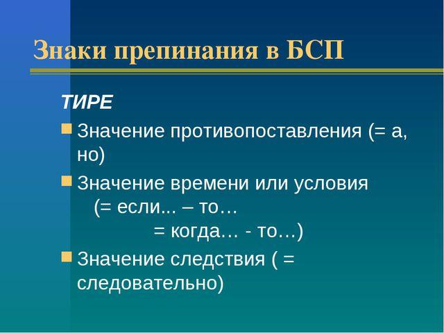 Знаки препинания в БСП ТИРЕ Значение противопоставления (= а, но) Значение вр...