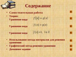 Содержание Самостоятельная работа Теория: Уравнение вида Уравнение вида Уравн