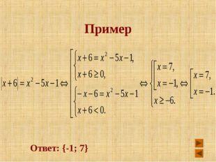 Пример Ответ: {-1; 7}