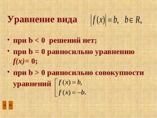 при b < 0 решений нет; при b = 0 равносильно уравнению f(x)= 0; при b > 0 рав