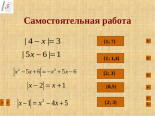 Самостоятельная работа {1; 7} {1; 1,4} [2; 3] {0,5} {2; 3}