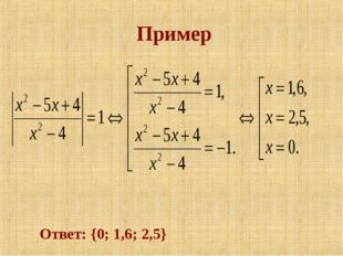 Пример Ответ: {0; 1,6; 2,5}