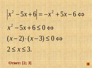 Ответ: [2; 3]