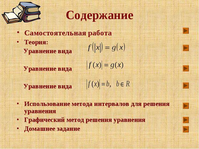 Содержание Самостоятельная работа Теория: Уравнение вида Уравнение вида Уравн...