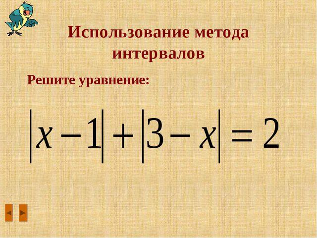 Использование метода интервалов Решите уравнение: