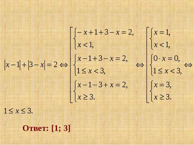 Ответ: [1; 3]