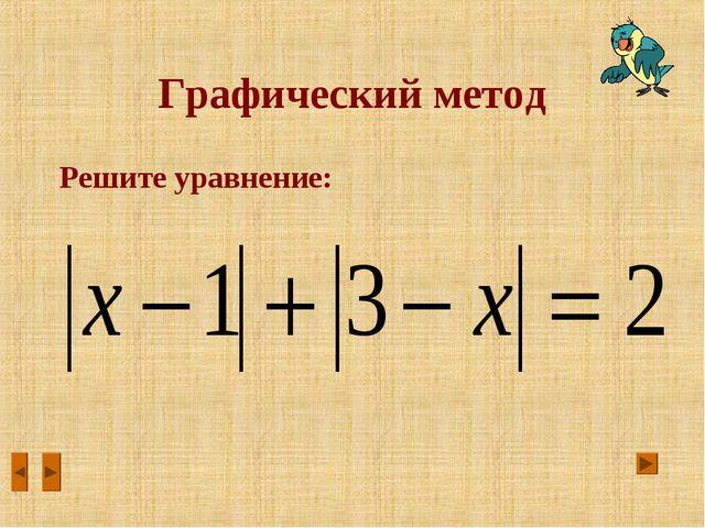 Графический метод Решите уравнение: