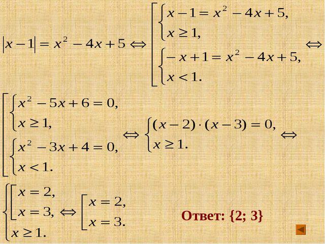 Ответ: {2; 3}