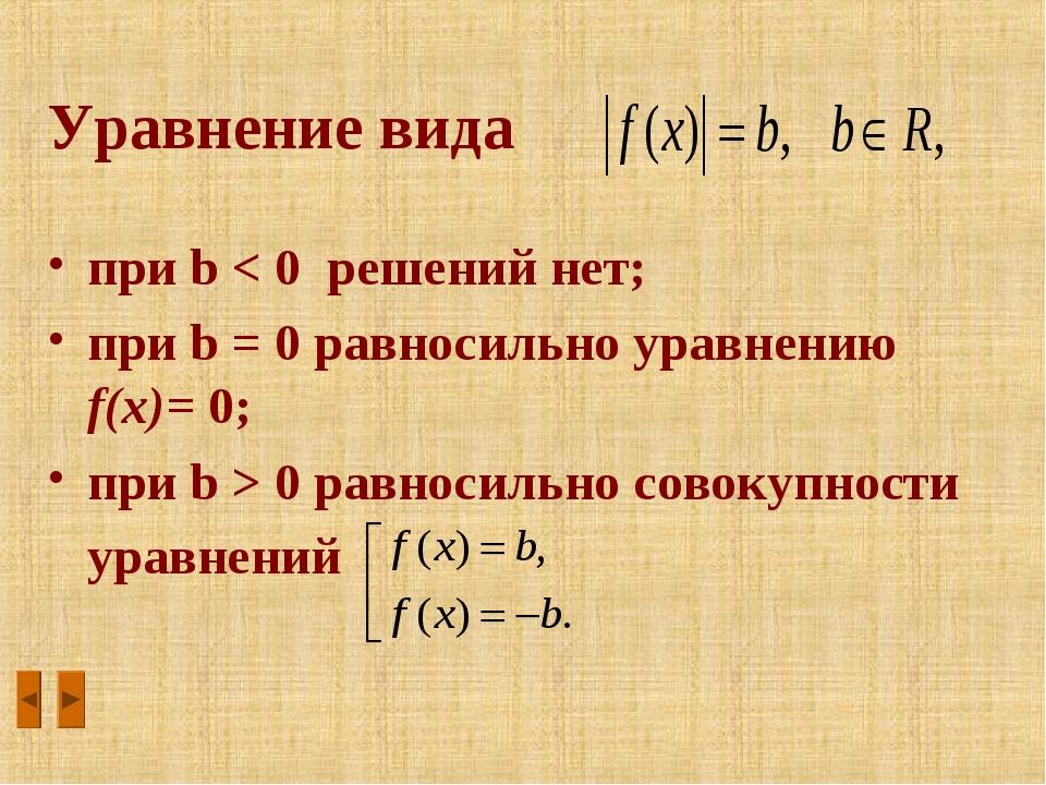 при b < 0 решений нет; при b = 0 равносильно уравнению f(x)= 0; при b > 0 рав...