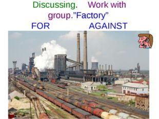 """Discussing. Work with group.""""Factory"""" FOR AGAINST"""
