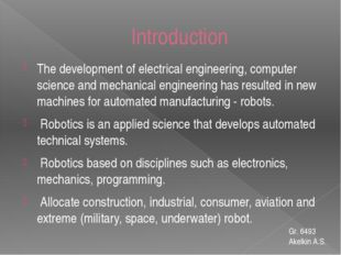 Introduction The development of electrical engineering, computer science and