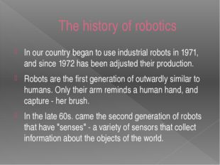 In our country began to use industrial robots in 1971, and since 1972 has bee