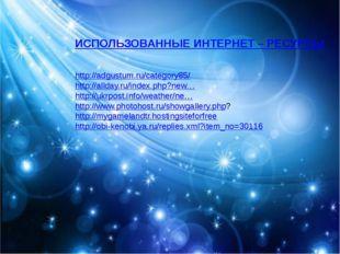 ИСПОЛЬЗОВАННЫЕ ИНТЕРНЕТ – РЕСУРСЫ http://adgustum.ru/category85/ http://alld