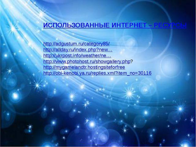 ИСПОЛЬЗОВАННЫЕ ИНТЕРНЕТ – РЕСУРСЫ http://adgustum.ru/category85/ http://alld...