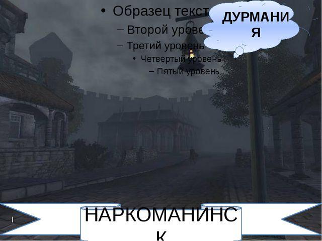 ДУРМАНИЯ НАРКОМАНИНСК