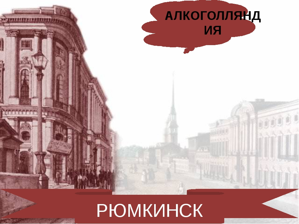 АЛКОГОЛЛЯНДИЯ РЮМКИНСК