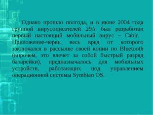 Однако прошло полгода, и в июне 2004 года группой вирусописателей 29А был р