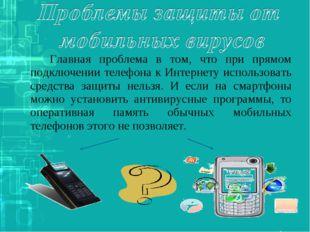 Главная проблема в том, что при прямом подключении телефона к Интернету исп