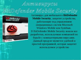 Антивирус для мобильного BitDefender Mobile Security, защитит устройства, раб