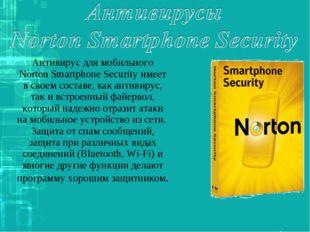 Антивирус для мобильного Norton Smartphone Security имеет в своем составе, ка