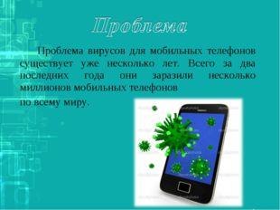 Проблема вирусов для мобильных телефонов существует уже несколько лет. Всег
