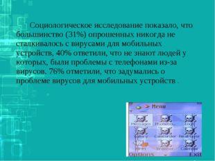 Социологическое исследование показало, что большинство (31%) опрошенных ни