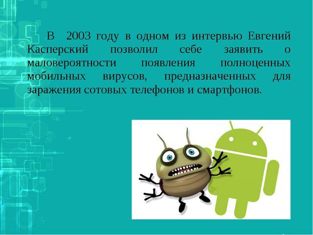 В 2003 году в одном из интервью Евгений Касперский позволил себе заявить о...