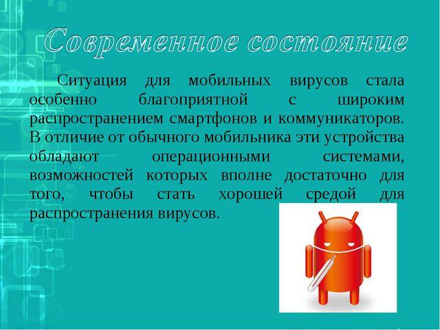 Ситуация для мобильных вирусов стала особенно благоприятной с широким распр...
