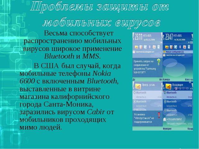 Весьма способствует распространению мобильных вирусов широкое применение Bl...