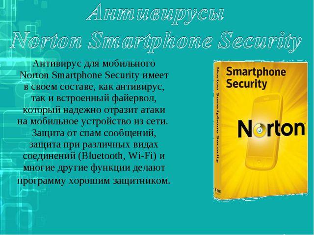 Антивирус для мобильного Norton Smartphone Security имеет в своем составе, ка...
