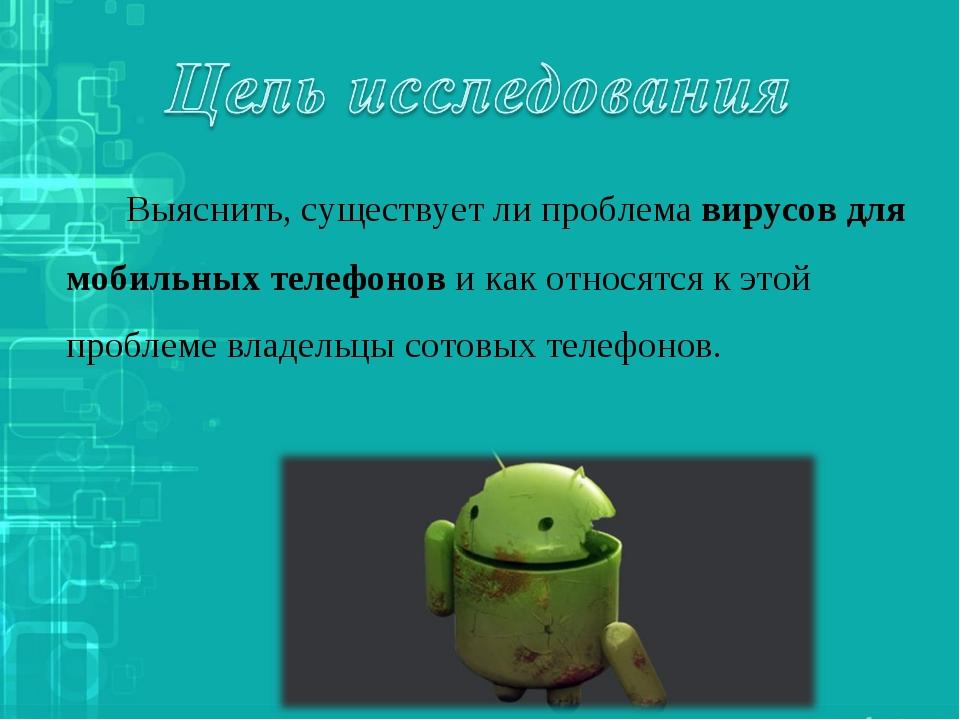 Выяснить, существует ли проблемавирусов для мобильных телефонови как относ...
