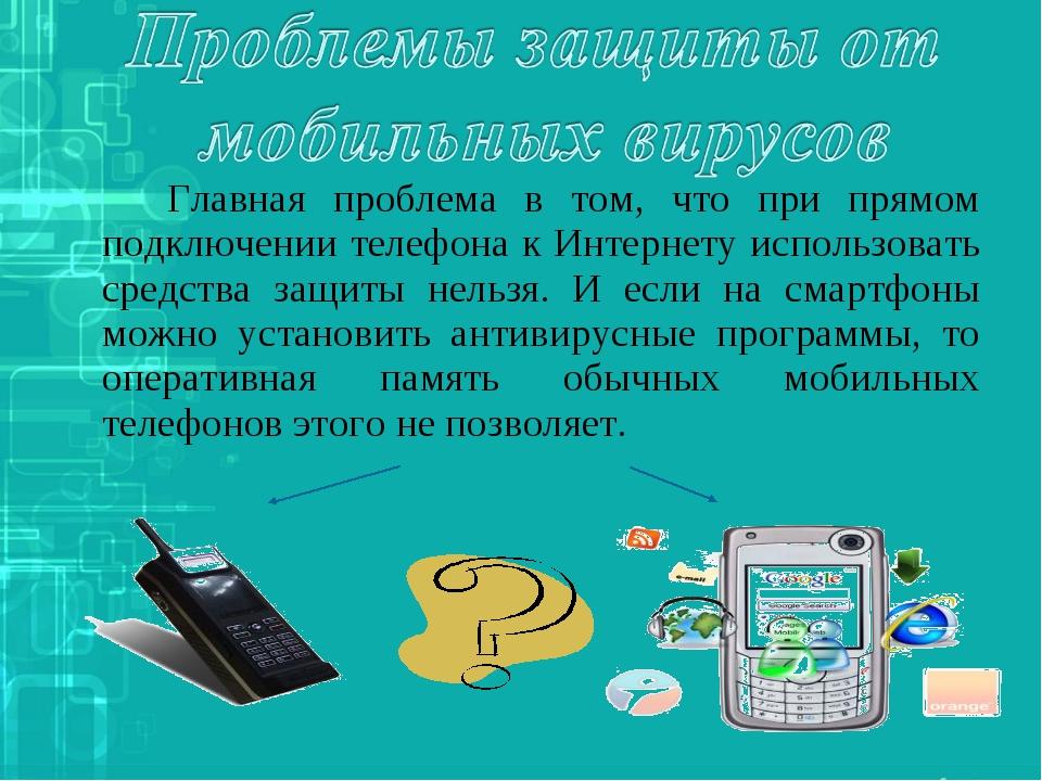 Главная проблема в том, что при прямом подключении телефона к Интернету исп...