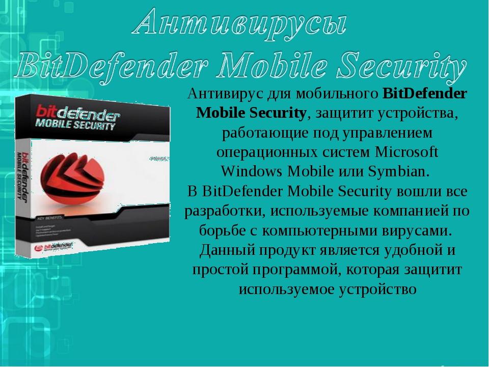 Антивирус для мобильного BitDefender Mobile Security, защитит устройства, раб...