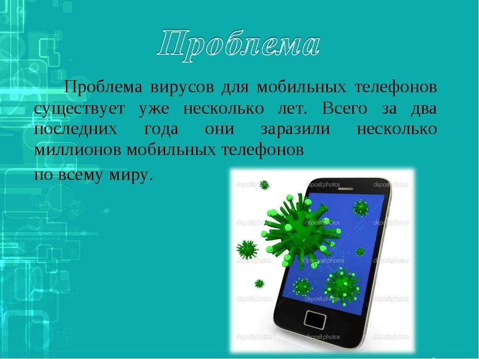 Проблема вирусов для мобильных телефонов существует уже несколько лет. Всег...