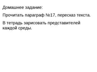 Домашнее задание: Прочитать параграф №17, пересказ текста. В тетрадь зарисова