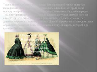 Также яркой особенностью одежды Викторианской эпохи является насыщенный цвет.