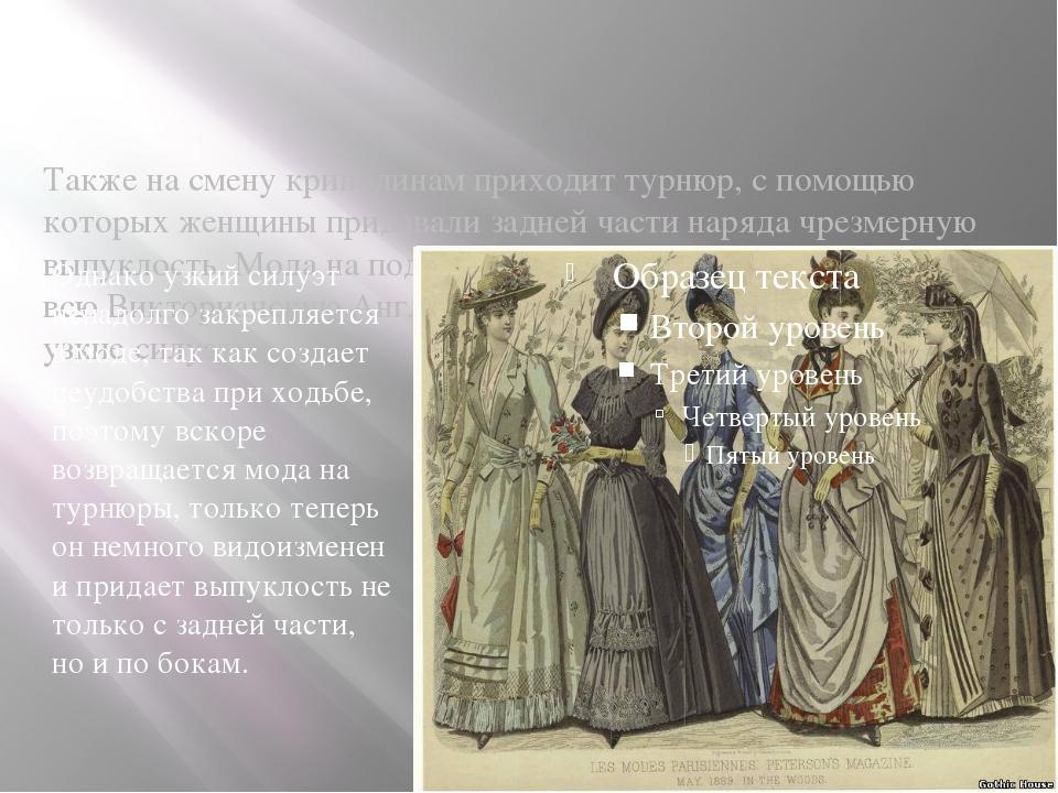 Также на смену кринолинам приходит турнюр, с помощью которых женщины придавал...