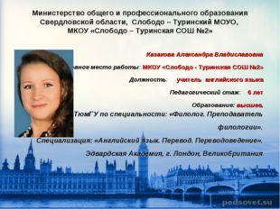 Министерство общего и профессионального образования Свердловской области, Сло