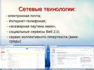 Сетевые технологии: - электронная почта; - Интернет-телефония; - «всемирная п
