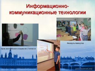 Информационно-коммуникационные технологии Урок английского языка во 2 классе