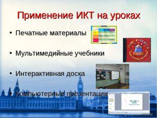Применение ИКТ на уроках Печатные материалы Мультимедийные учебники Интеракти