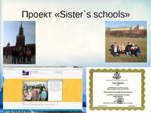 Проект «Sister`s schools»