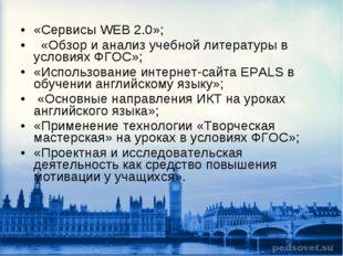 «Сервисы WEB 2.0»; «Обзор и анализ учебной литературы в условиях ФГОС»; «Испо