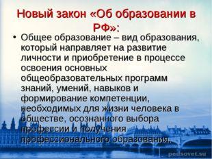 Новый закон «Об образовании в РФ»: Общее образование – вид образования, котор